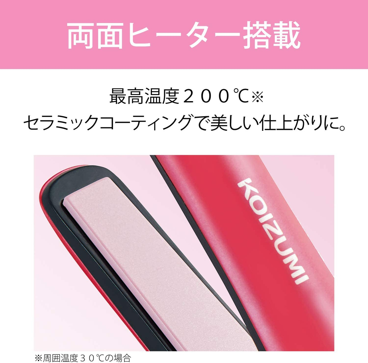 KOIZUMI(コイズミ) コードレスストレートアイロン KHS-8620の商品画像3