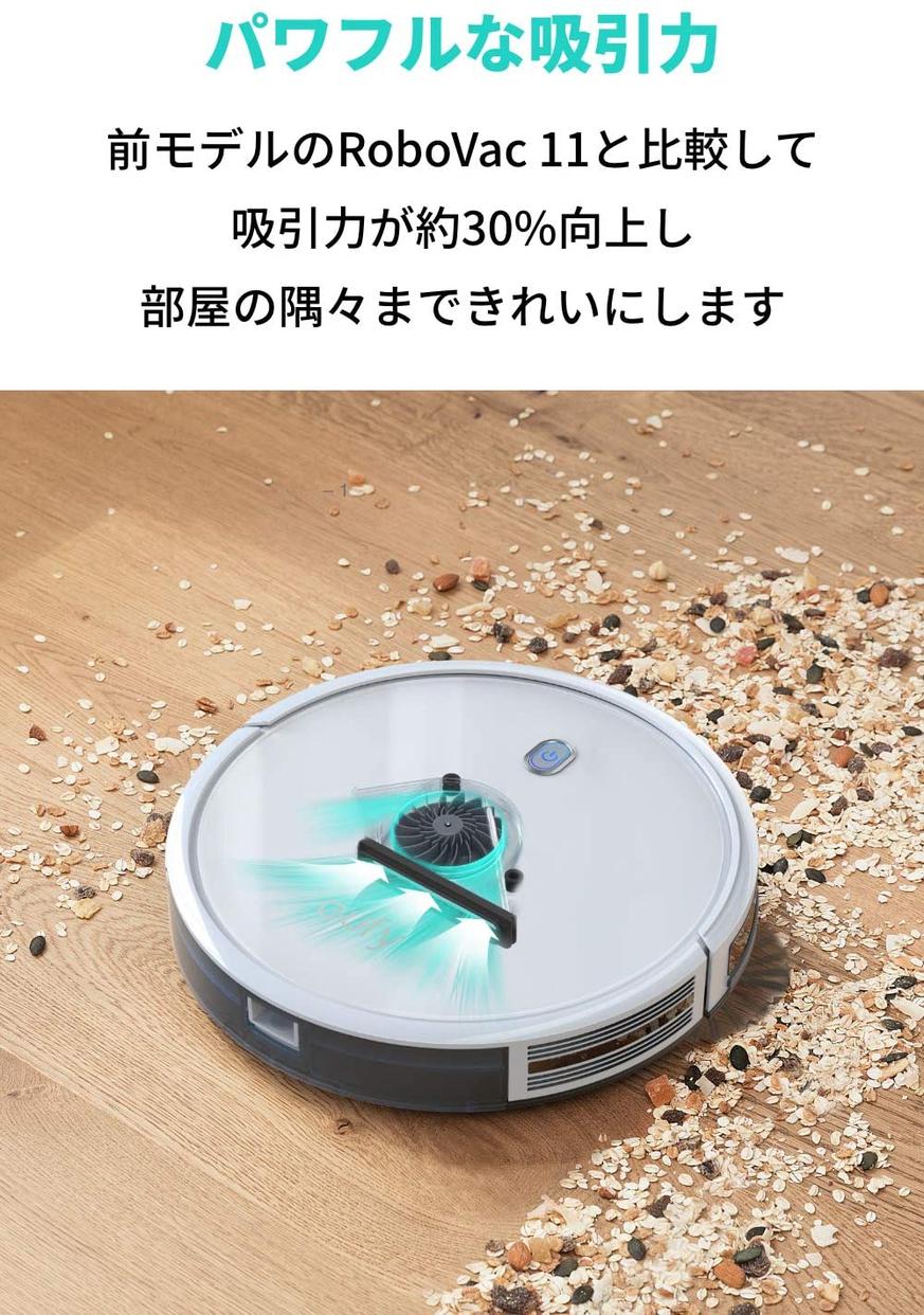Anker(アンカー) Eufy RoboVac 11Sの商品画像3