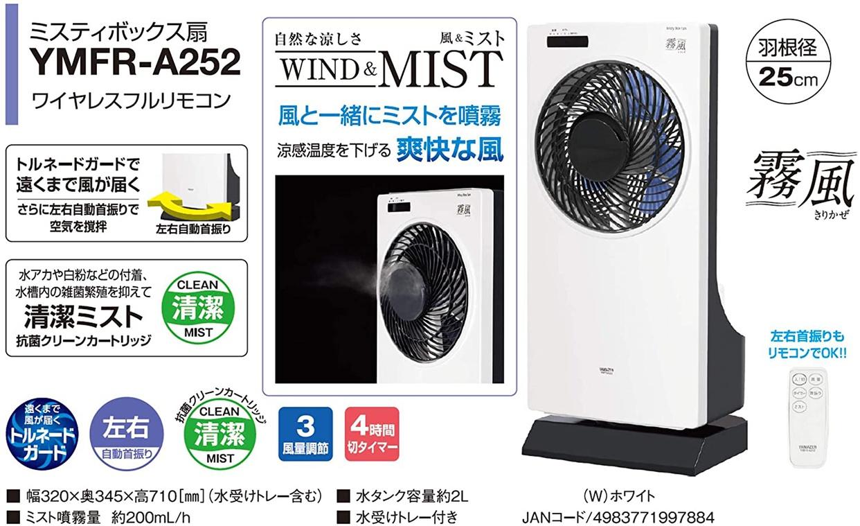 山善(YAMAZEN) ミスティボックス扇風機「霧風」の商品画像2