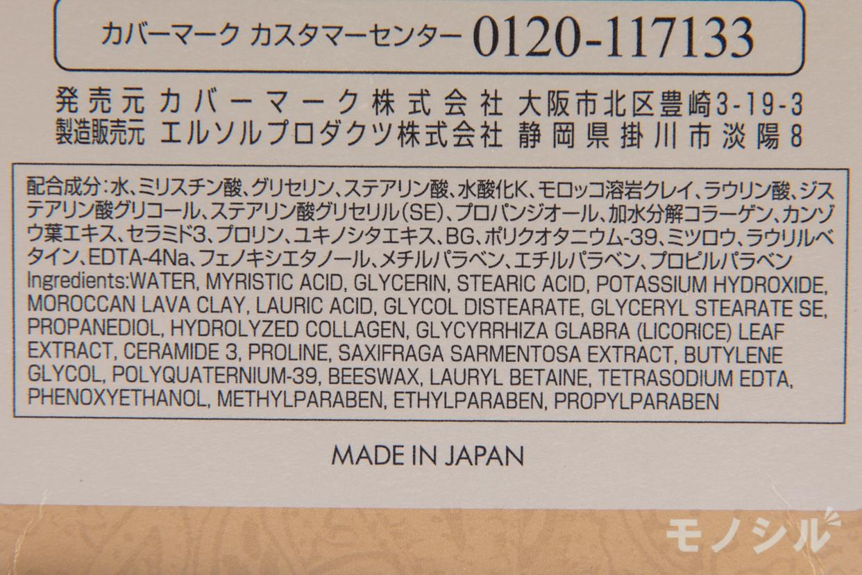 COVERMARK(カバーマーク) ミネラルウォッシュの商品画像3 商品パッケージの成分表