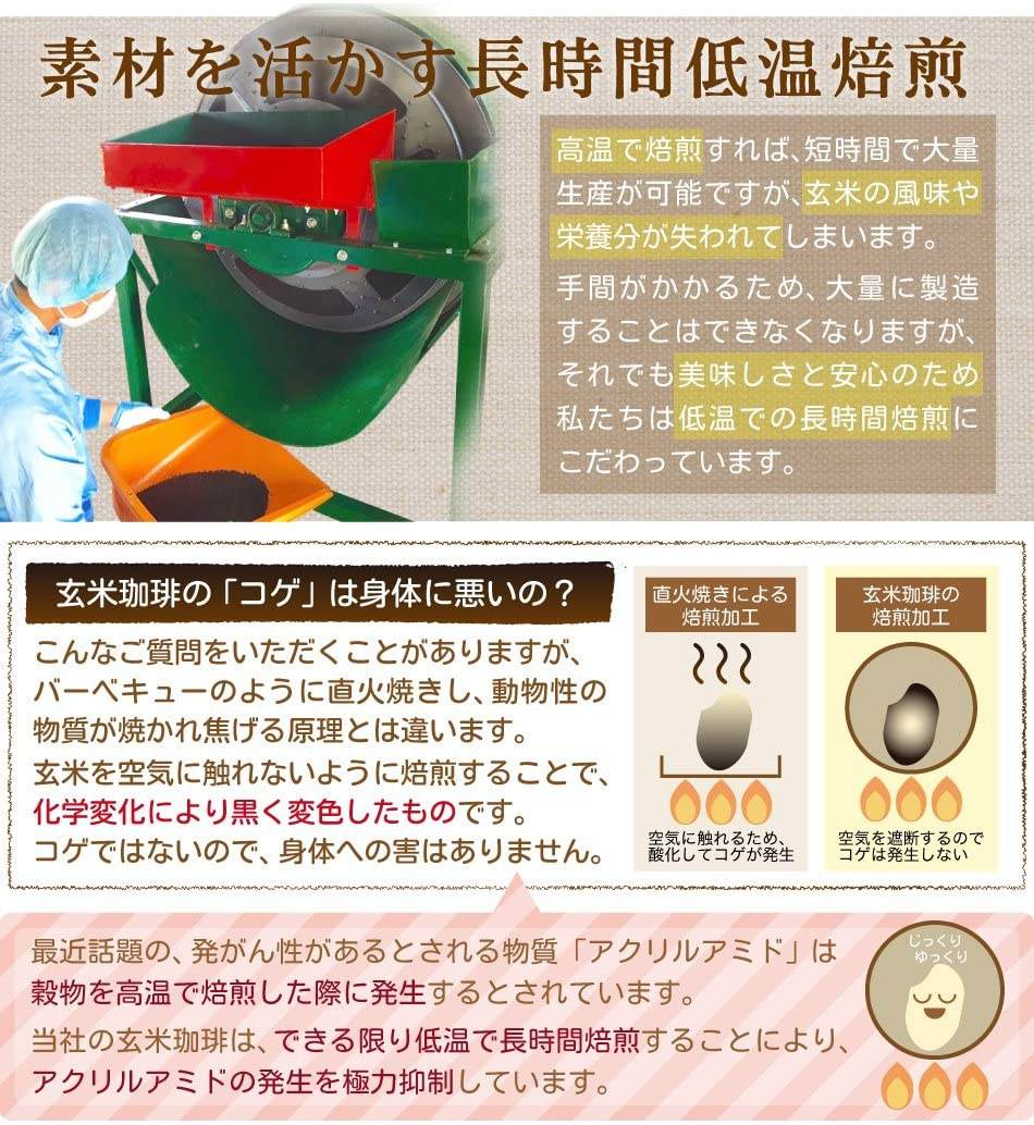西尾製茶 有機 玄米珈琲の商品画像6