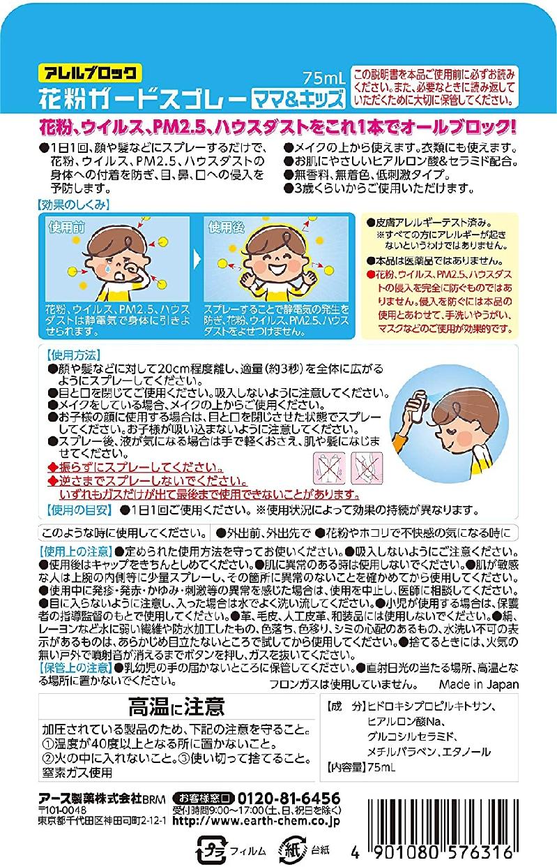 アレルブロック 花粉ガードスプレー ママ&キッズの商品画像2