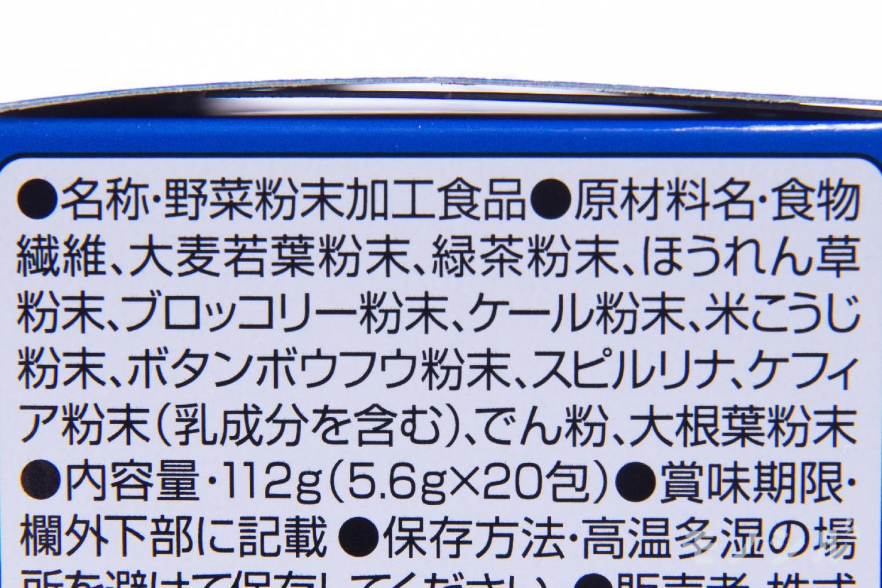 伊藤園(イトウエン) 毎日1杯の青汁 糖類不使用の商品画像5 パッケージ裏面の商品情報