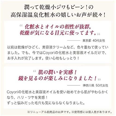 Coyori(コヨリ)高保湿温泉化粧水 しっとりの商品画像10