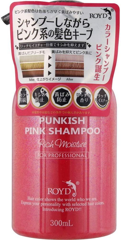 ROYD(ロイド) カラーシャンプー ピンクの商品画像2