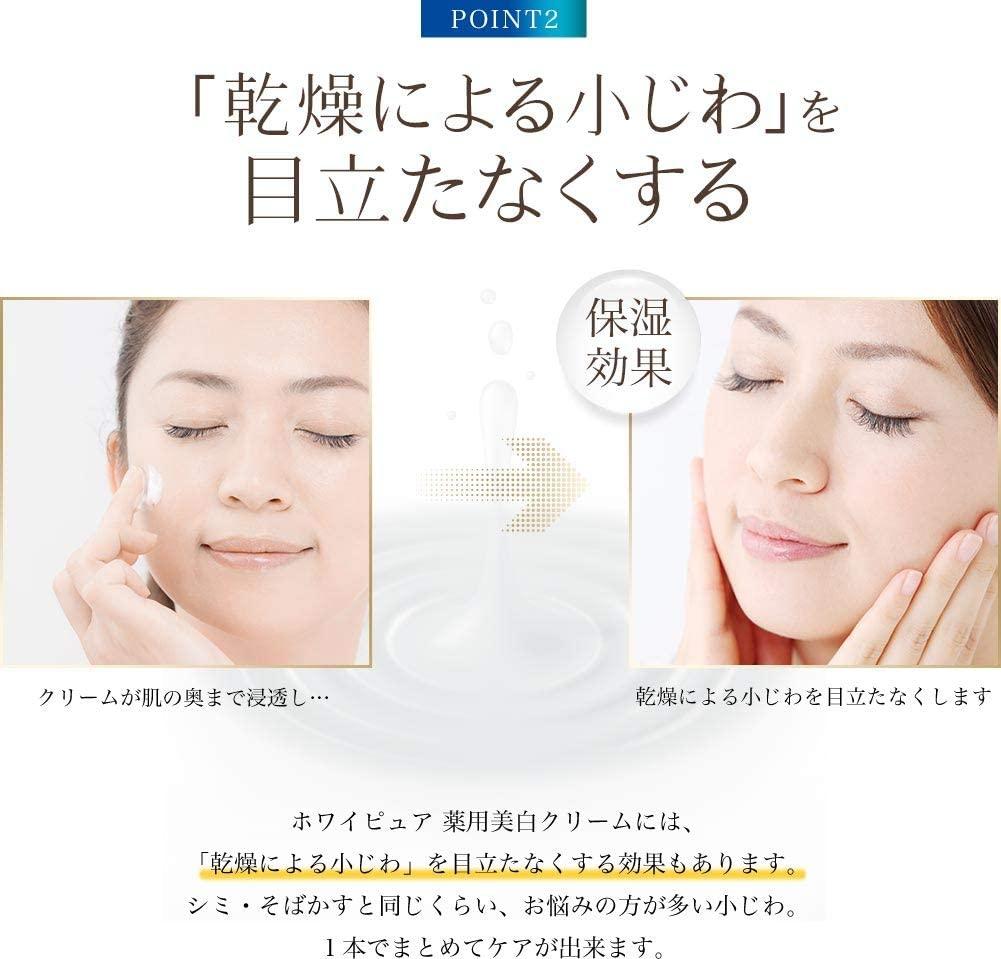 WHIPURE(ホワイピュア) 薬用美白クリームの商品画像4