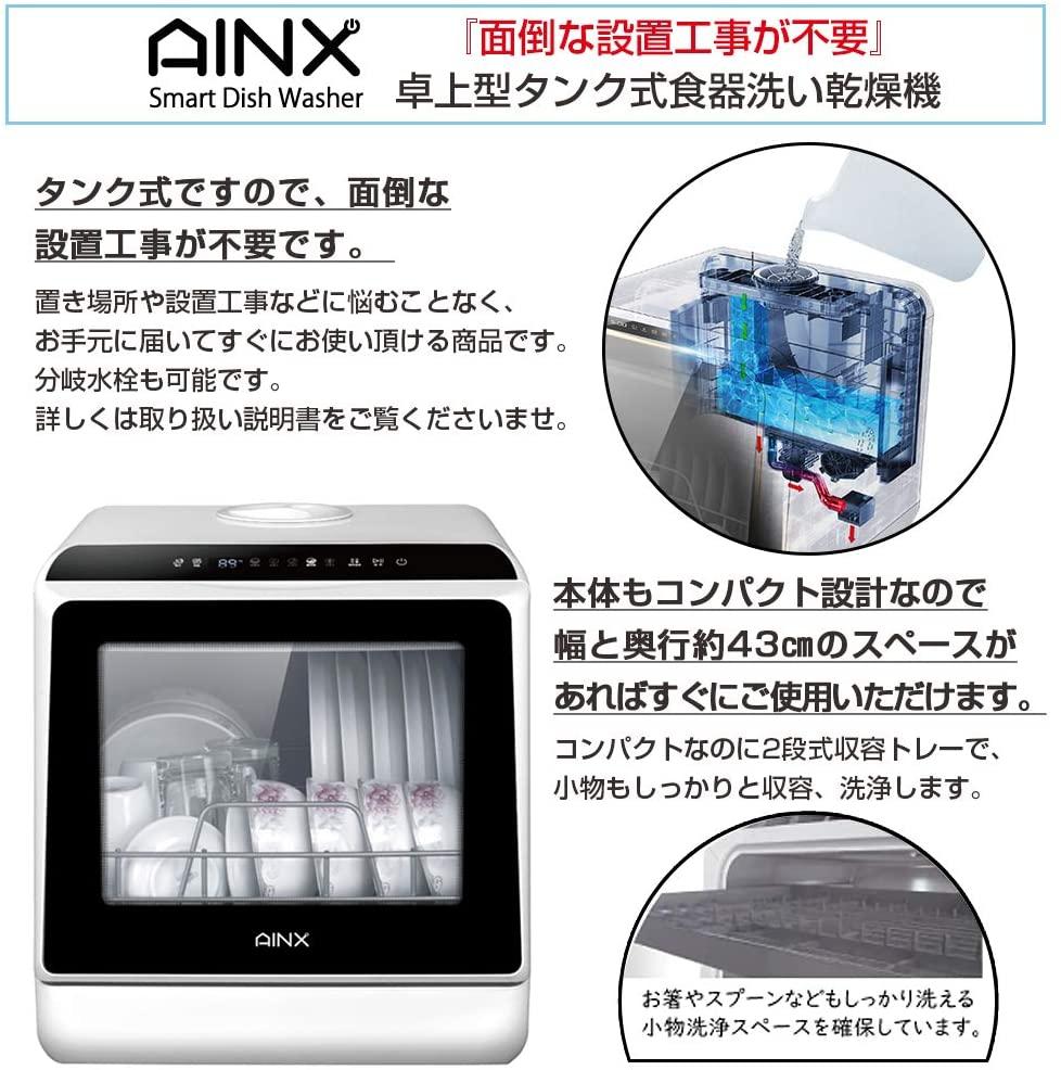 AINX(アイネックス) 工事がいらない食器洗い乾燥機 AX-S3Wの商品画像3