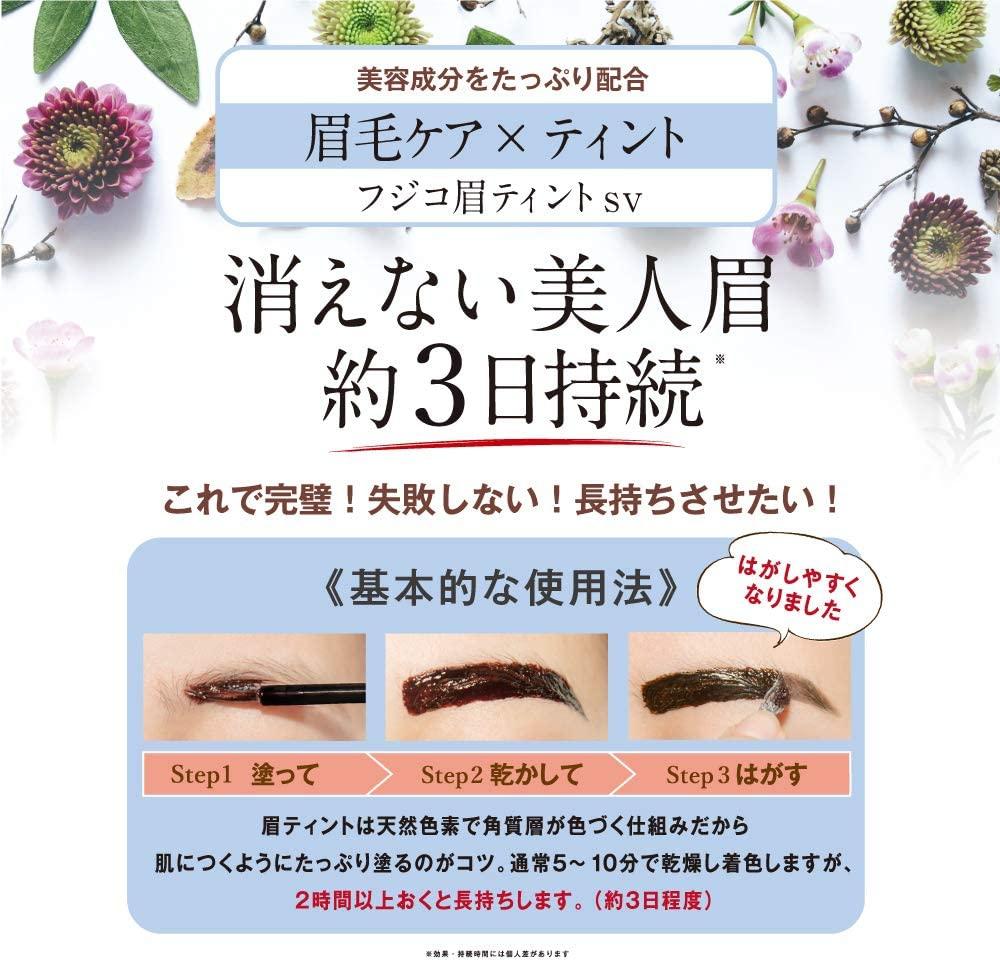 Fujiko(フジコ)眉ティントSVの商品画像5