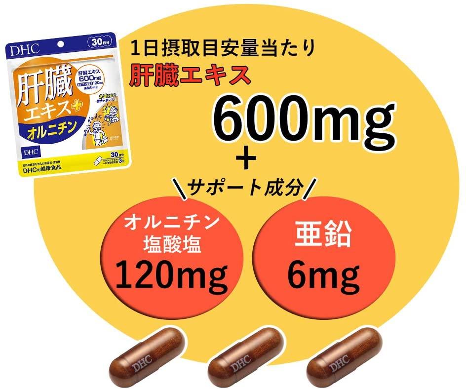 DHC(ディーエイチシー) 肝臓エキス+オルニチンの商品画像4