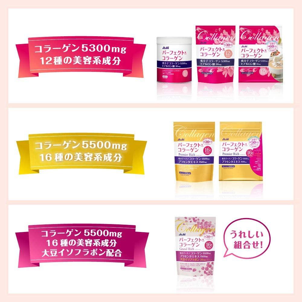 Asahi(アサヒグループショクヒン) パーフェクトアスタコラーゲン パウダーの商品画像2
