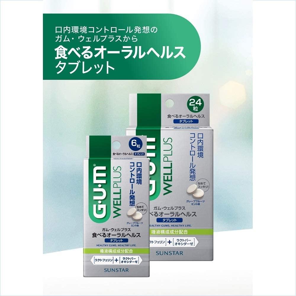 GUM(ガム) ウェルプラス 食べるオーラルヘルス タブレットの商品画像6