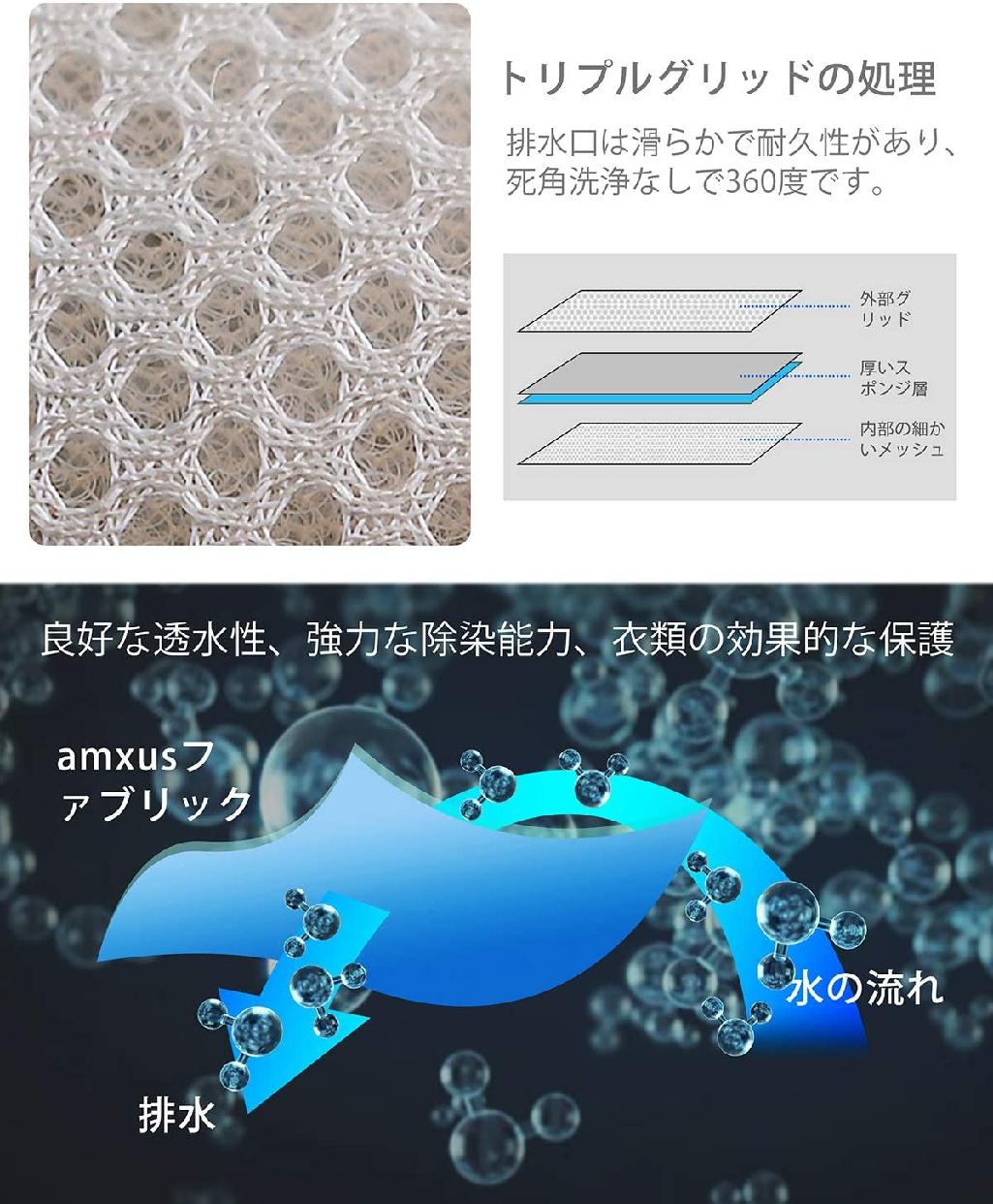 amxus(アンサス) 洗濯ネットの商品画像4