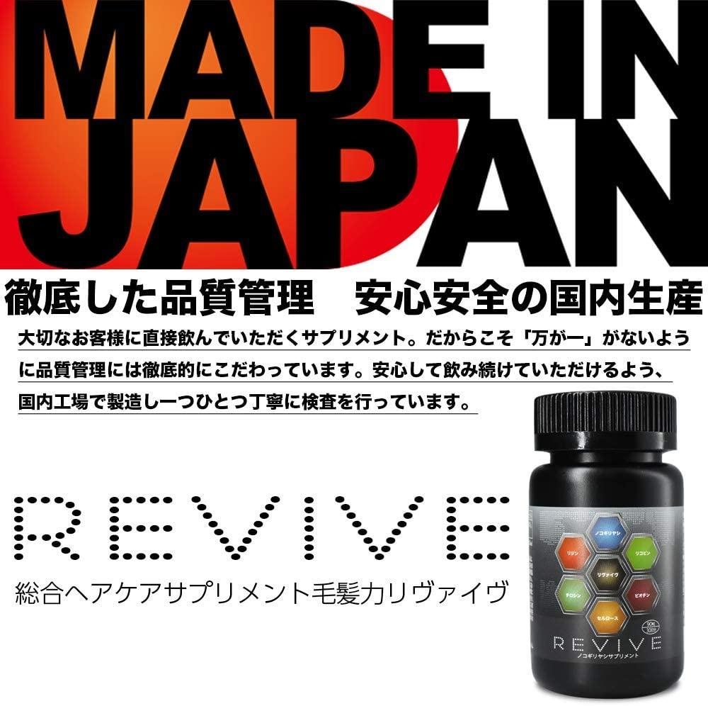 Revive(リヴァイブ) ノコギリヤシサプリメントの商品画像7