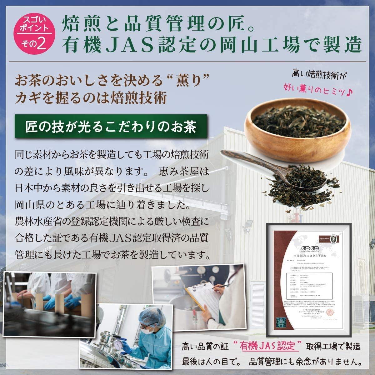 恵み茶屋 国産ごぼう茶の商品画像5