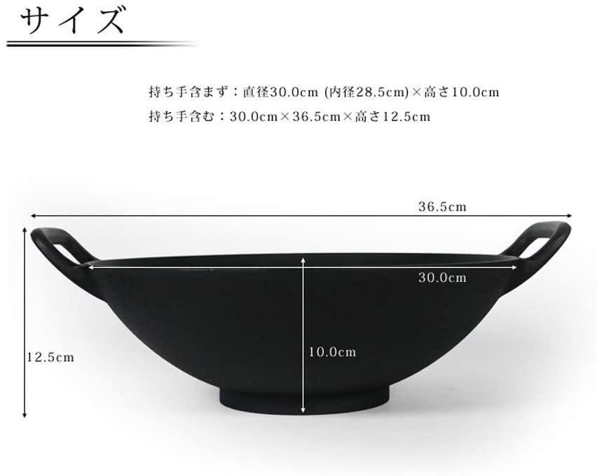 南部鉄器(ナンブテッキ) 中華鍋 30cm 直火/IH/ガスコンロ対応の商品画像5