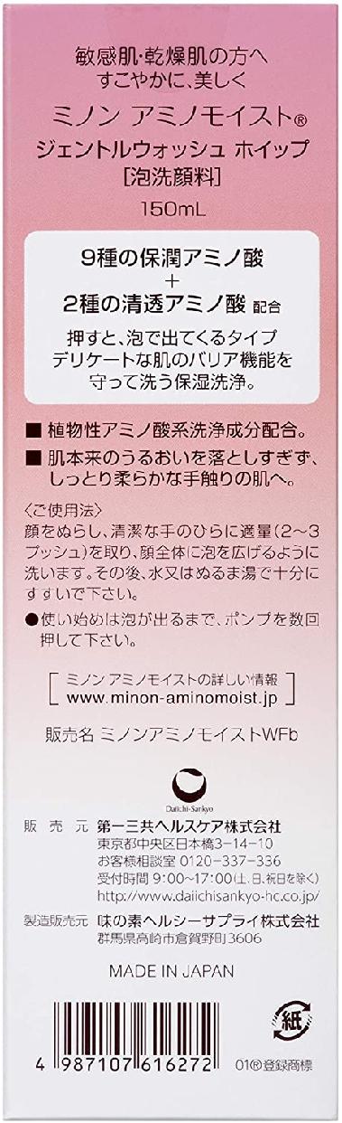 MINON(ミノン) アミノモイスト ジェントルウォッシュ ホイップの商品画像6