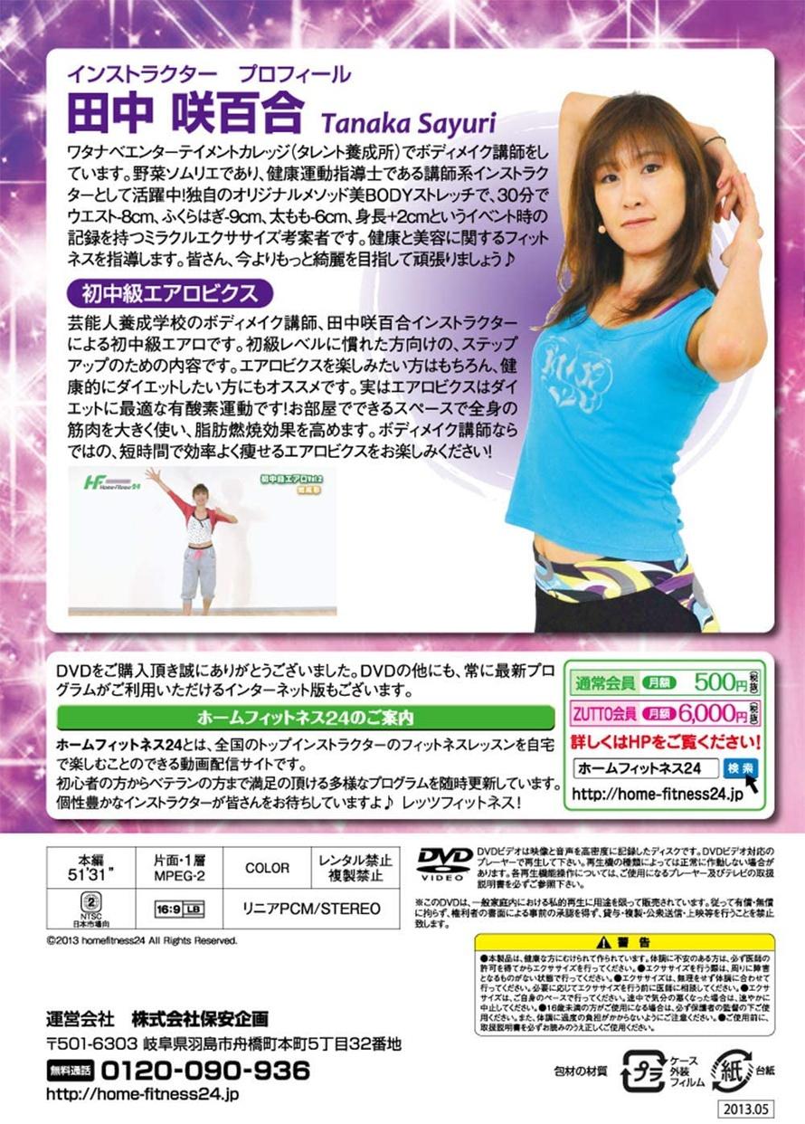 Home Fitness24(ホームフィットネス24) 初中級エアロビクス 田中咲百合の商品画像2