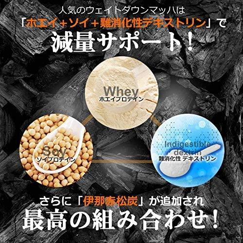 HIGH CLEAR(ハイクリアー) ウェイトダウンマッハ 炭 プロテインの商品画像2