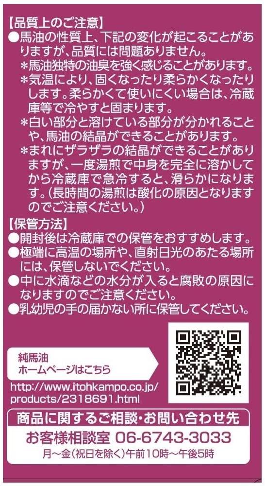 井藤漢方製薬 純馬油の商品画像4