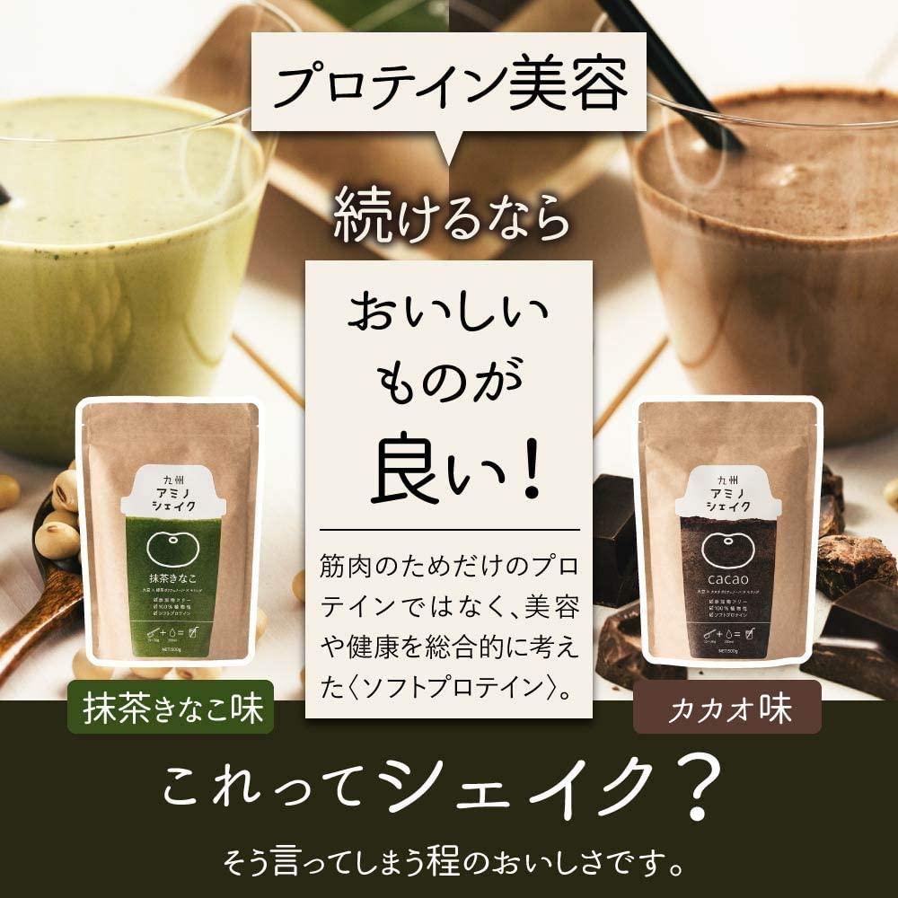 SUNAO製薬 九州アミノシェイク 抹茶きな粉味の商品画像5