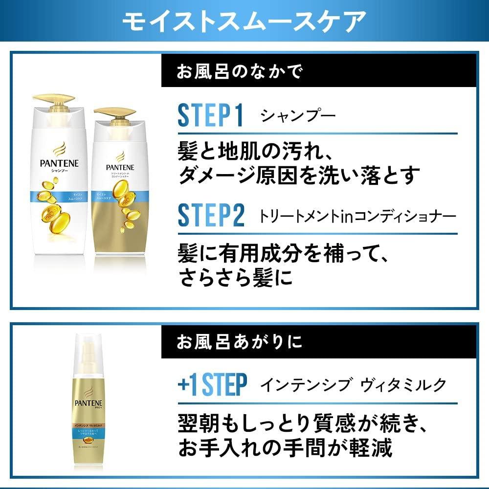 PANTENE(パンテーン) インテンシブ ヴィタミルクの商品画像4