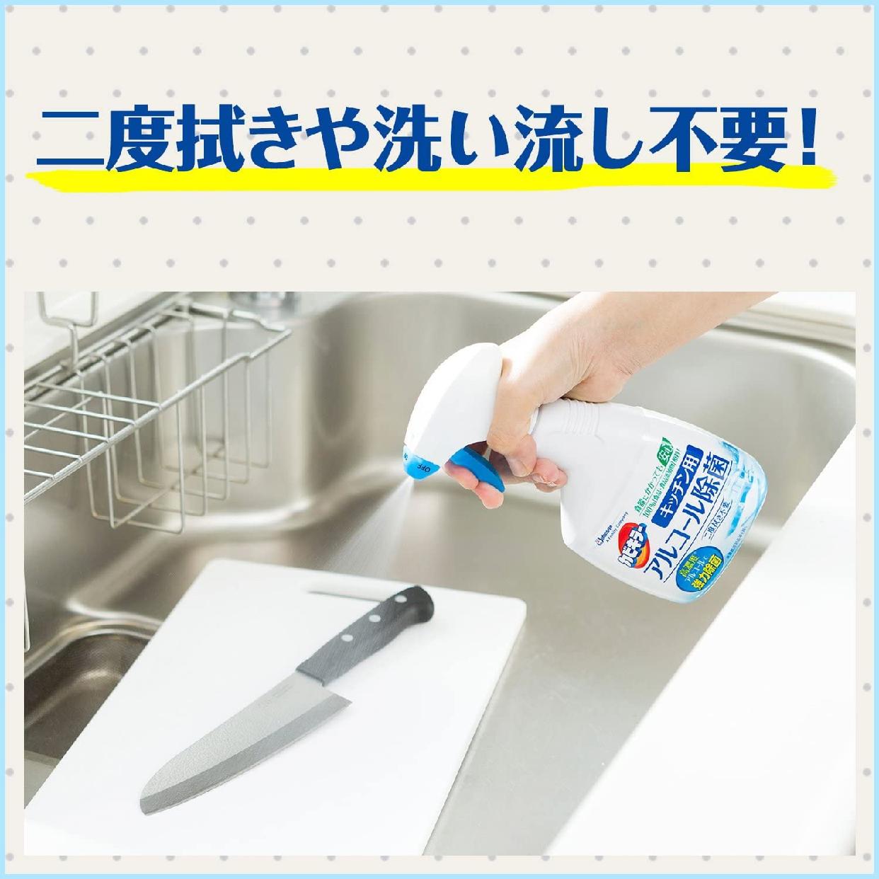カビキラーアルコール除菌 キッチン用の商品画像4