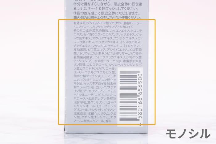 スカルプDボーテ(すかるぷでぃぼーて)スカルプエッセンスの商品画像2