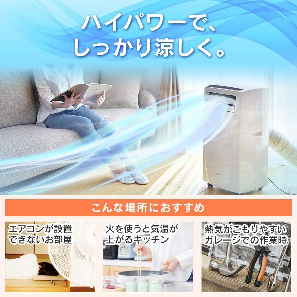 IRIS OHYAMA(アイリスオーヤマ) ポータブルクーラー IPC-221Nの商品画像4