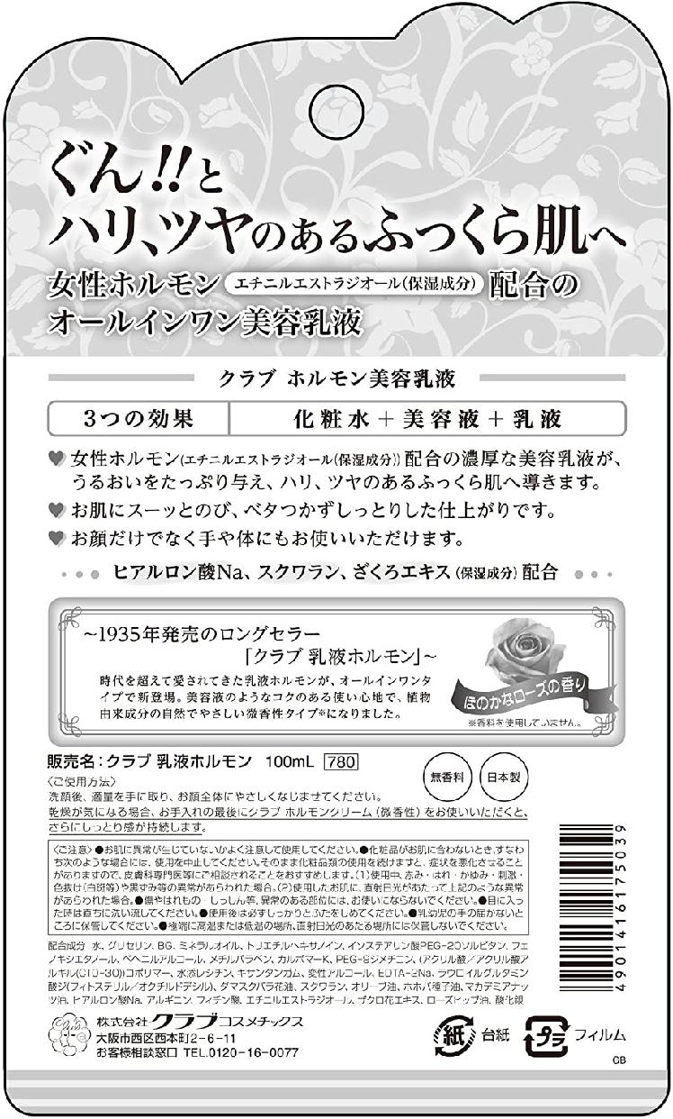 club(クラブ) ホルモン美容乳液の商品画像3