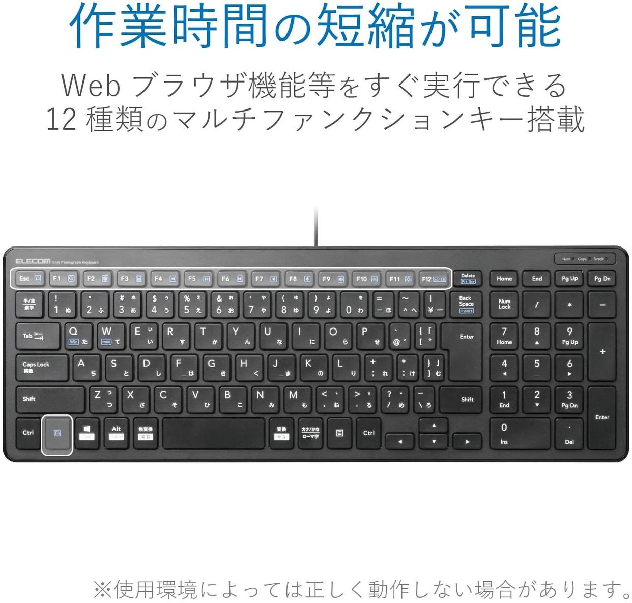 ELECOM(エレコム) 有線超薄型コンパクトキーボード TK-FCP097BKの商品画像5