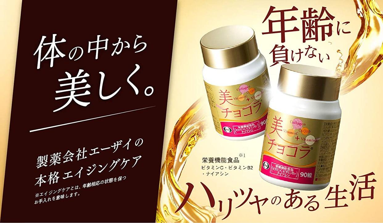 Eisai(エーザイ) 美 チョコラの商品画像2