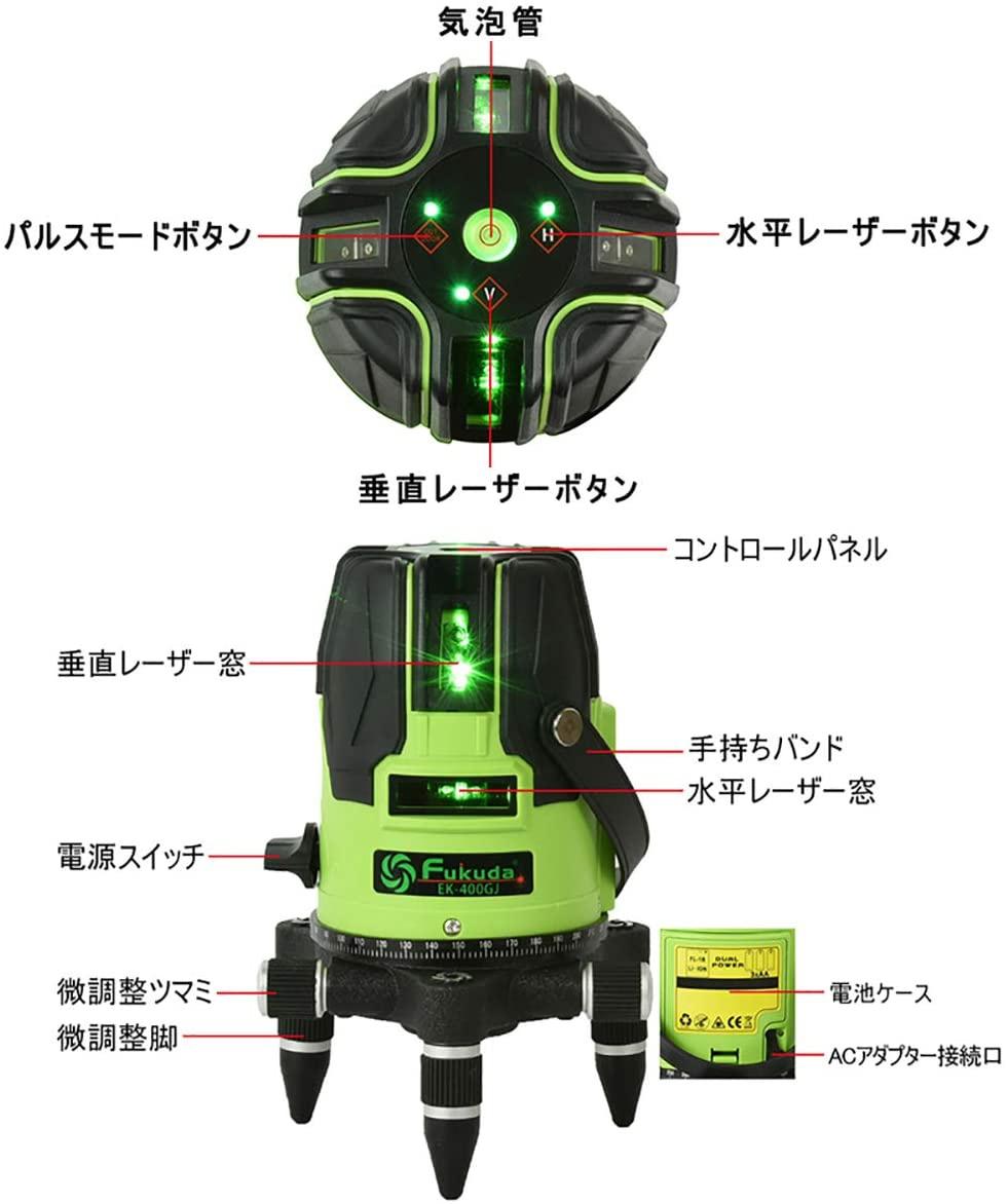 FUKUDA(フクダ) 5ライン グリーンレーザー墨出し器 EK-400GJの商品画像3