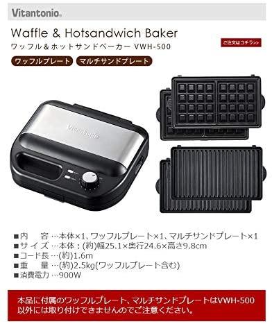 Vitantonio(ビタントニオ)ワッフル&ホットサンドベーカー VWH-500-K(ブラック)の商品画像3