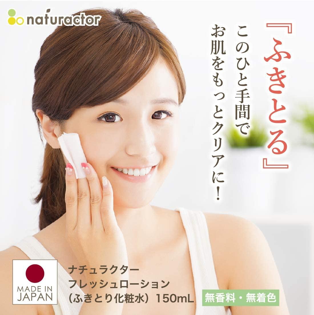 naturactor(ナチュラクター)フレッシュローション(ふきとり化粧水)の商品画像2