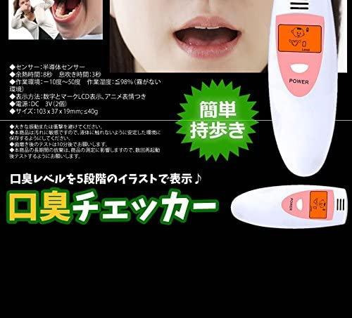 MIRACLE(ミラクル) デジタル口臭チェッカー MI-KOUCHAの商品画像4