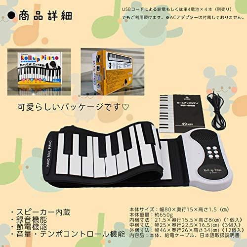SMALY(スマリー) ロールアップピアノ 49鍵盤 SMALY-PIANO-49の商品画像7