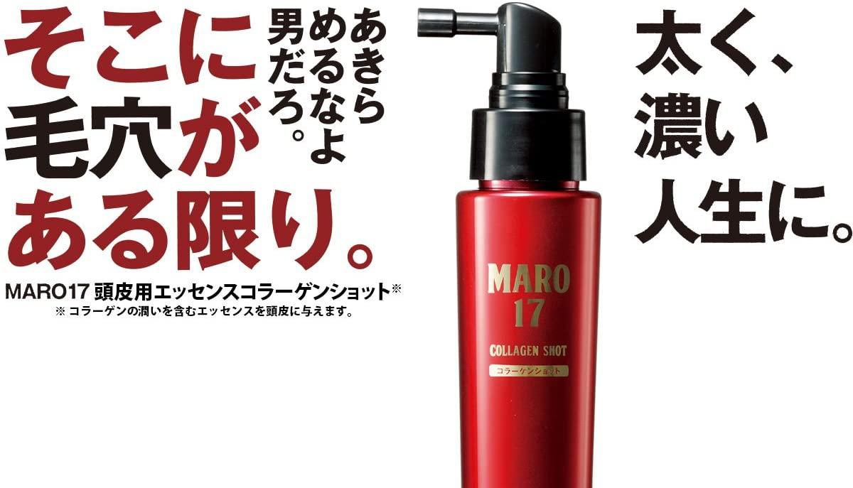 MARO17(マーロ17) 頭皮用エッセンス コラーゲンショットの商品画像3