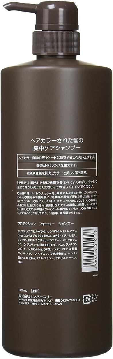PROACTION for C.(プロアクション フォーシー) シャンプーの商品画像6