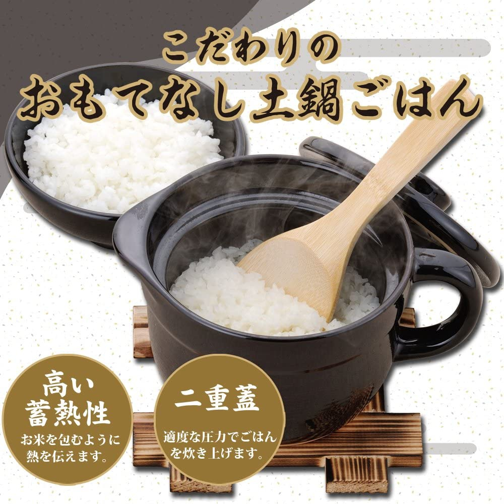 和平フレイズ(FREIZ) おもてなし和食 炊飯土鍋 OR-7109の商品画像6
