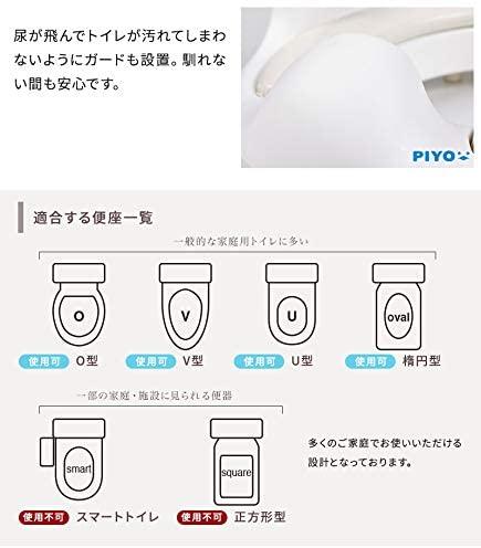 PIYO(ピヨ) 便座トレーニング 子供用の商品画像7