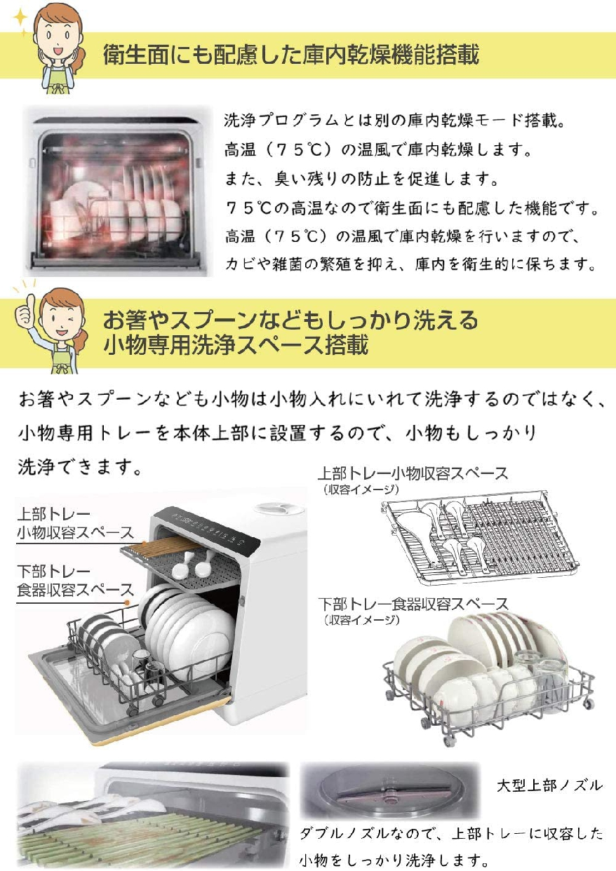 AINX(アイネクス) 食器洗い乾燥機 AX-S3W ホワイトの商品画像8