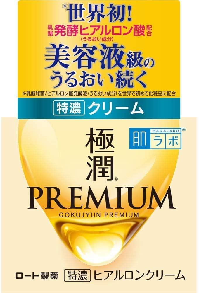 肌ラボ(HADALABO) 極潤プレミアム ヒアルロンクリームの商品画像