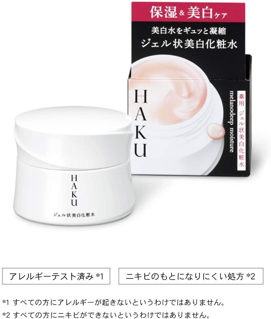 HAKU(ハク) メラノディープモイスチャー 美白化粧水の商品画像3