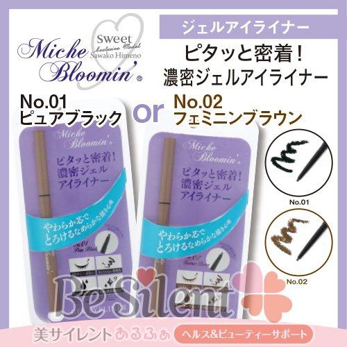 Miche Bloomin'(ミッシュブルーミン) ジェルアイライナーの商品画像3