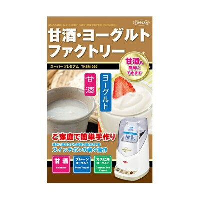 TO-PLAN(トプラン)甘酒・ヨーグルトファクトリー(スーパーPREMIUM) TKSM-020の商品画像