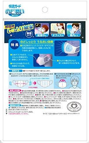 かいてきがーどうるおいぬれますく快適ガードのど潤いぬれマスクの商品画像2