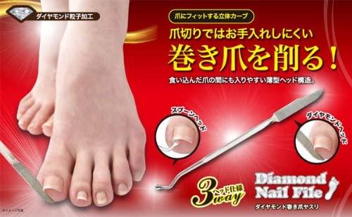 ニーズ ダイヤモンド巻き爪ヤスリの商品画像