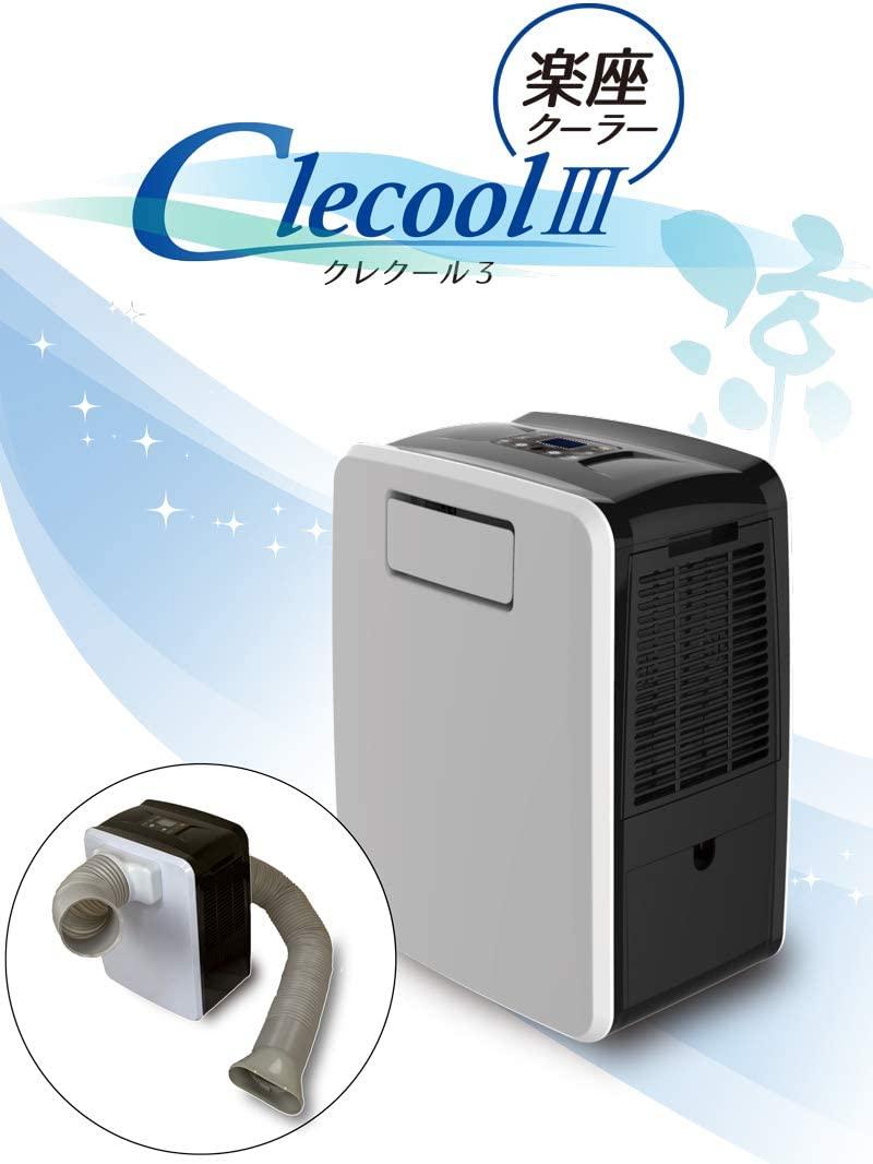 CLESEED(クレシード) CLECOOLIIIの商品画像5
