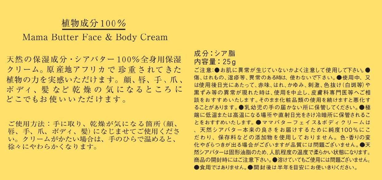 MAMA BUTTER(ママバター) フェイス&ボディクリームの商品画像2