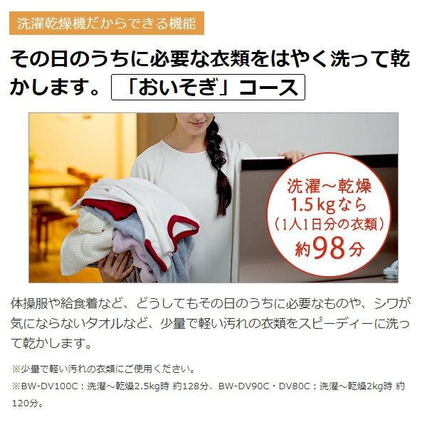 日立(HITACHI) HITACHI ビートウォッシュ 縦型洗濯機BW-DV80Cの商品画像4